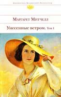 Митчелл Маргарет Унесенные ветром : роман : в 2 т. Т. 1 978-5-699-39729-7