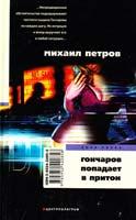 Петров Михаил Гончаров попадает в притон 5-9524-2285-3