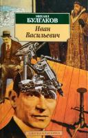 Булгаков Михаил Иван Васильевич 978-5-352-02235-1