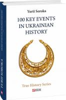 Сорока Юрій, Сорока Юрий, Soroka Yurii 100 Key Events in Ukrainian History 978-966-03-8551-1