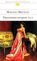 Митчелл Маргарет Унесенные ветром : роман : в 2 т. Т. 2 978-5-699-39732-7