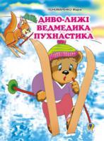 Пономаренко Марія Антонівна Диво-лижі ведмедика Пухнастика: Казка. 966-692-886-8