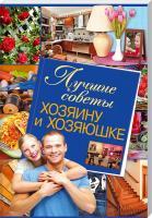 Каянович Л. Лучшие советы хозяину и хозяюшке 978-966-14-5713-2