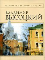 Владимир Высоцкий Владимир Высоцкий. Стихотворения 5-699-09547-0