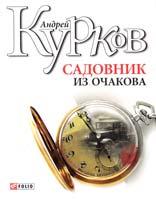 Курков Андрей Садовник из Очакова 978-966-03-5343-5