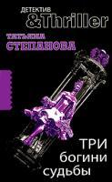 Татьяна Степанова Три богини судьбы 978-5-699-42710-9
