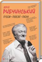 Рибчинський Юрій П'єси. Поезії. Пісні 978-966-03-7911-4