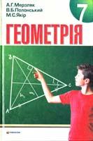 Мерзляк А., Полонський В., Якір М. Геометрія : підручник для 7-го класу 978-966-8319-71-6