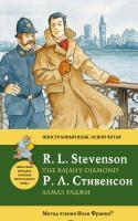 Роберт Льюис Стивенсон Алмаз раджи = The Rajah's Diamond 978-5-699-46834-8