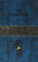 Толстой Лев Война и мир. Шедевр мировой литературы в одном томе : роман : в 4 т. 978-5-699-52476-1
