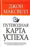Максвелл Джон Путеводная карта успеха 985-483-783-1