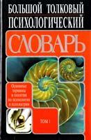 Артур Ребер Большой толковый психологический словарь Т.1 (А—О) 5-17-009151-6
