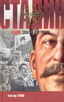 Александр Бушков Сталин. Схватка у штурвала 5-7654-4325-7