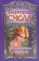 Смолл Б. Неотразимая герцогиня (пер. с англ. Перцевой Т.А.) Серия: 5-17-013026-0