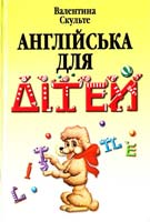 Скульте Валентина Англійська для дітей 978-966-8959-71-4