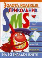 Алексей Корнеев Золота колекція прикольних SMS на всі випадки життя 978-966-338-781-9