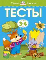 Земцова Ольга Тесты (3-4 года) 978-5-389-07197-1