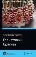 Александр Куприн Гранатовый браслет 978-617-7498-35-2