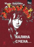 Лавренюк Марія Калина січена... :  роман 978-966-10-5390-7