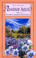 Ирина Филиппова Льняное масло, или Золотой ключик к долголетию 5-8174-0263-7