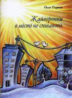 Герман Олег Жайворонки в місті не співають 978-966-185-072-8