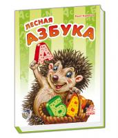 Курмашев Рінат Ферітовіч Моя первая азбука. Лесная азбука