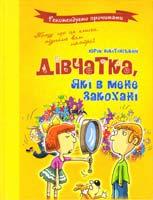 Нікітінський Юрій Дівчатка, які в мене закохані 978-966-444-421-4