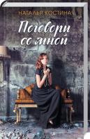 Костина Наталья Поговори со мной 978-617-12-6109-9