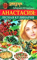 Игнатова Мария Анастасия. Лесная кулинария 978-5-17-052332-0