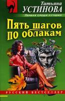 Татьяна Устинова Пять шагов по облакам 5-699-16887-7, 5-699-16888-5
