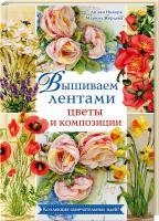 Ди ван Никерк , Марина Жердева Вышиваем лентами цветы и композиции 978-966-14-8298-1