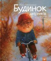 Нікітінський Юрій Будинок двірників 9789669151636