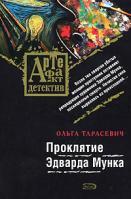 Ольга Тарасевич Проклятие Эдварда Мунка 978-5-699-22150-9