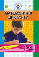 Будна Наталя Олександрівна, Романів Наталія Петрівна Математичні диктанти. 1-4 класи. 966-692-58-0