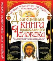 Отец Вадим Драгоценная книга православного человека 978-966-481-568-7