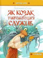 Заржицька Еліна Як козак у морського царя служив 978-617-734-149-8