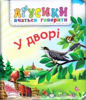 Рожнів Валентина У дворі 978-966-10-5117-0