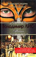 Лис Володимир Маска 978-966-14-3880-3