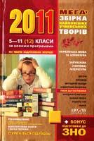 В. В. Федієнко Мегазбірка найновіших учнівських творів. 2011: 5-11 (12) класи 978-966-429-072-9