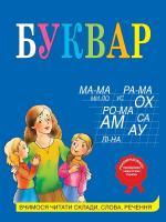 Олексієнко Лариса Буквар 978-966-923-101-7