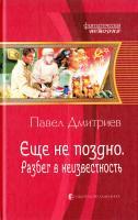 Дмитриев Павел Разбег в неизвестность 978-5-9922-1323-2