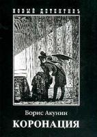Борис Акунин Коронация, или Последний из романов 5-8159-0119-9, 5-8159-0867-3, 978-5-8159-0776-8