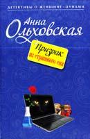 Ольховская Анна Призрак из страшного сна 978-5-699-68237-9