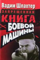 Вадим Шлахтер Запрещенная книга боевой машины 978-5-17-064501-5, 978-985-16-8282-5