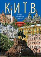 Ференцева Юлія Київ: історія, архітектура, традиції 978-966-8137-86-0