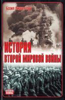 Бэзил Генри Лиддел Гарт История Второй мировой войны 978-5-271-38953-5