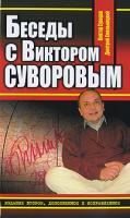 Виктор Суворов, Дмитрий Хмельницкий Беседы с Виктором Суворовым 978-5-9955-0107-7