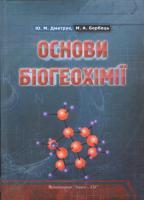 Дмитрук Ю. М., Бербець М. А. Основи біогеохімії 978-966-2147-44-5