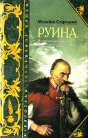Старицький М. Руїна (Руина): Історичний роман кінця ХVІІ століття (Мова російська) 966-578-017-4