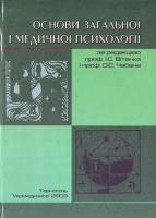 І. Вітенко, О. Чабан Основи загальної і медичної психології 966-673-041-3